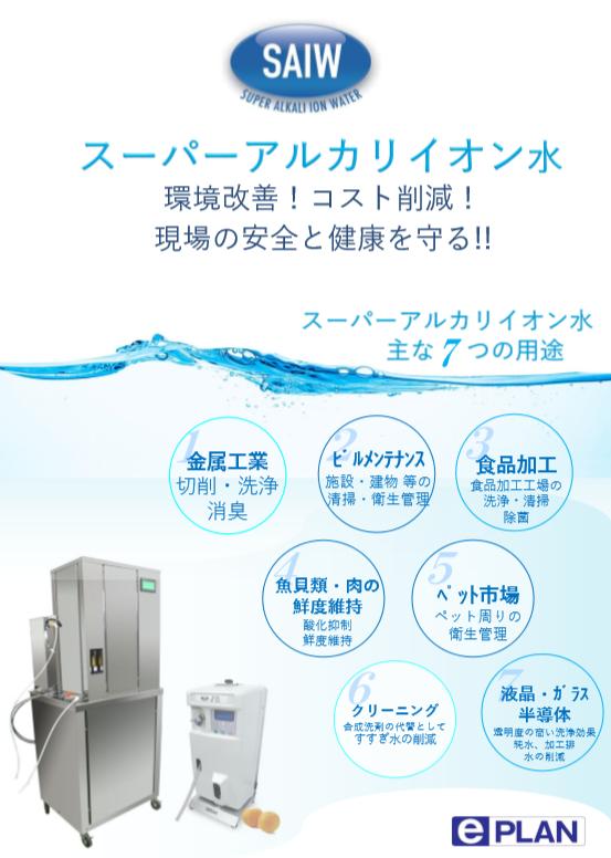 スーパーアルカリイオン水